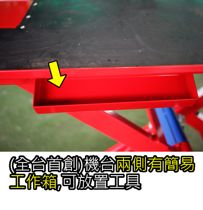 簡易工具箱-福春機車升降台