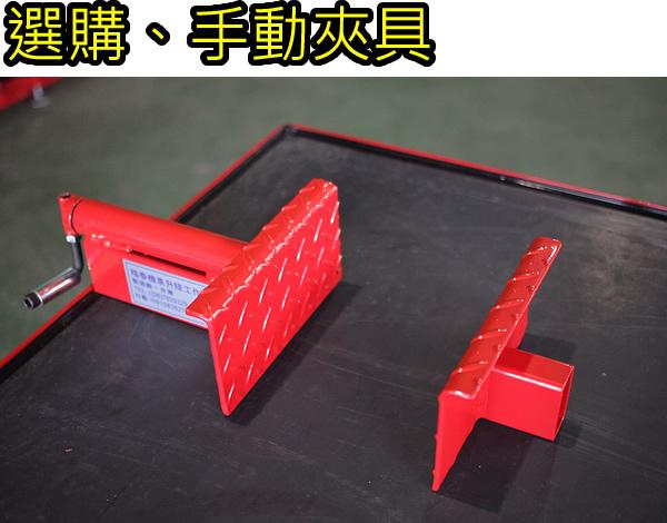 手動夾具-福春機車升降台