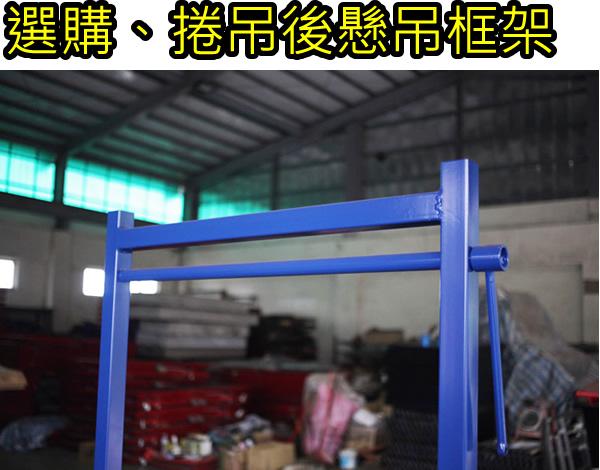 捲吊後懸吊框架-福春機車升降台
