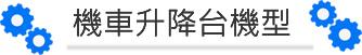 福春機車升降台-屏東機車升降台